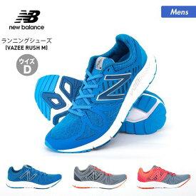 全品割引券配布中 NEW BALANCE/ニューバランス メンズ ランニングシューズ VAZEE_RUSH_M 靴 くつ スニーカー マラソン ジョギング ウォーキング 男性用