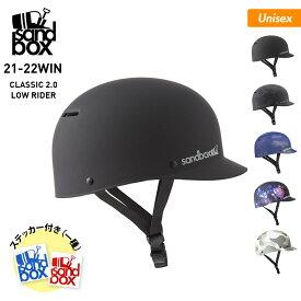 【キャッシュレス5%対象】 SANDBOX/サンドボックス メンズ&レディース ウインタースポーツ用 ヘルメット CLASSIC_2.0_LOW_RIDER CLASSIC 2.0 LOW RIDER プロテクター スノーボード スノボ スキー つば付き 男性用 女性用