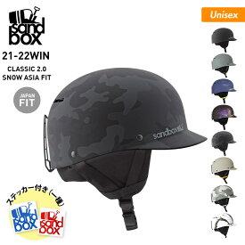 【キャッシュレス5%還元】 SANDBOX/サンドボックス メンズ&レディース ウインタースポーツ用 ヘルメット CLASSIC_2.0_SNOW CLASSIC 2.0 SNOW ジャパンフィット アジアンフィット プロテクター スノーボード スノボ スキー つば付き 男性用 女性用