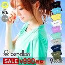 BENETTON/ベネトン レディース 半袖ラッシュガードTシャツ BENETTON_TEE ラッシュTシャツ 体型カバー 吸汗速乾 紫外線…