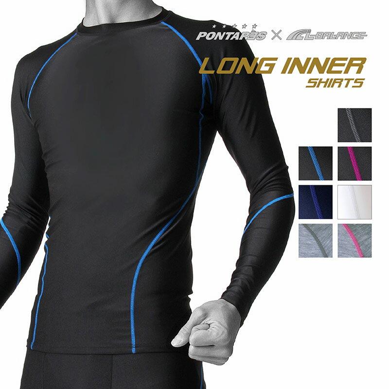 ランニング アンダーシャツ メンズ レディース 長袖 ハイネック コンプレッション 着圧 マラソン ジョギング ウォーキング スポーツ 男女兼用 インナー ウェア 吸汗速乾 UVカット ラッシュガード PCS-500