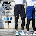 ランニングパンツ メンズ レディース マラソン ポケットあり ランニングウェア オシャレ ショート パンツ ハーフ ロン…