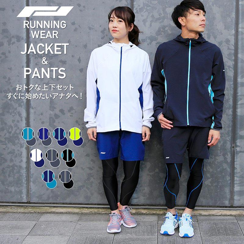 ランニングウェア 上下セット メンズ レディース S〜XL ジャケット パンツ ロング 2点セット スポーツウェア フィットネスウェア 短パン 上下セット ジョギング マラソン 大きいサイズ PRNL-SET PONTAPES/ポンタペス 【ランナー応援】