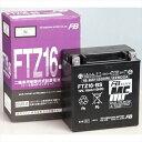 【メーカー取寄せ】FURUKAWA [ 古河電池 ] FTZ16-BS シールド型 バイク用バッテリー FTZ16-BS  安心の正規品