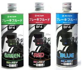 【送料無料】【メーカー取寄品】ACTIVE アクティブ ブレーキフルード BF4 500ml 色付きフルード グリーン、レッド、ブルー