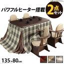 こたつ 正方形 ダイニングテーブル 人感センサー・高さ調節機能付き ダイニングこたつ 〔アコード〕 135x80cm+専用省…