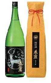 春鹿「封印酒」純米吟醸酒1.8L【奈良県産】