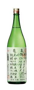 令和元年 亀泉「純米吟醸生原酒 」1.8L【高知県】クール便発送
