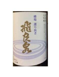 飛良泉 [大吟醸酒]
