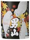 2020年.男山「特別純米 ひやおろし」1.8L【北海道・旭川】クール便必要。