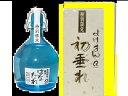 深野・米焼酎「 よけまん はなたれ」(斗瓶入)44度720ml