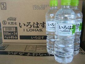 コカ・コーラ 『い・ろ・は・す』 水 ミネラルウオーター  555ml PET× 24本 1ケース【《重量の制限有り 】