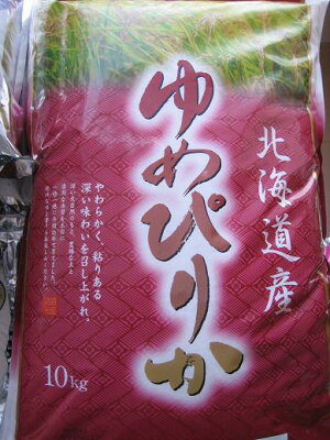 【keyword0323_rice】ゆめぴりか米10kg【!安全宣言!】