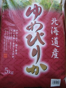【令和2年産】ゆめぴりか米 5kG 【!安全宣言!】北海道産 米