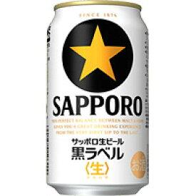 お歳暮.サッポロ・黒ラベル 350ml×24本1箱 国産ビール