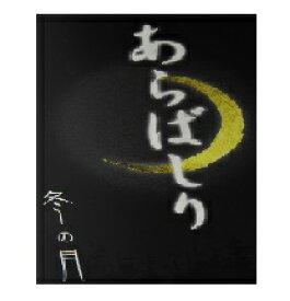令和元年 嘉美心 『冬の月・あらばしり』 純米吟醸 1.8L【クール便必要】