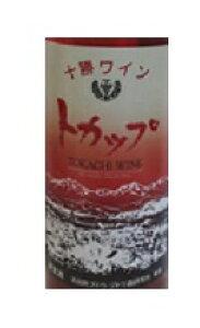 十勝ワイン・ トカップ 《ロゼ》【辛口】 720ml