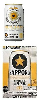 【北海道限定】サッポロ生ビール黒ラベル「 GLAY函館アリーナLIVE缶」350mL×24本入り1箱