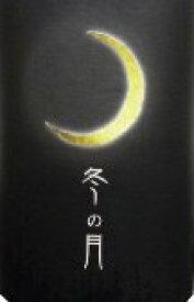 令和元年 嘉美心 『冬の月』純米吟醸無濾過生酒 1.8L【クール便必要】