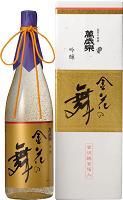 萬歳楽 『吟醸 金花の舞 純金箔入』 1.8L 【石川県】