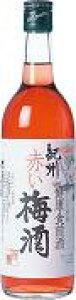 中野BC『赤い梅酒』 720ml. alc.12度 【和歌山県】