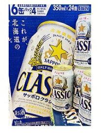 【北海道限定】サッポロクラシック350ml×24本 国産ビール