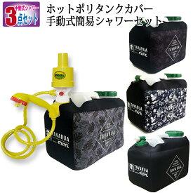 タバルア TAVARUA ホットポリタンクネオプレーンケース&手動式シャワーセット ポリタンク 保温カバー 簡易シャワー