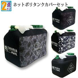ポリタンク 保温カバー タバルア TAVARUA ホットポリタンクネオプレーンケースセット 12ℓ 水タンク