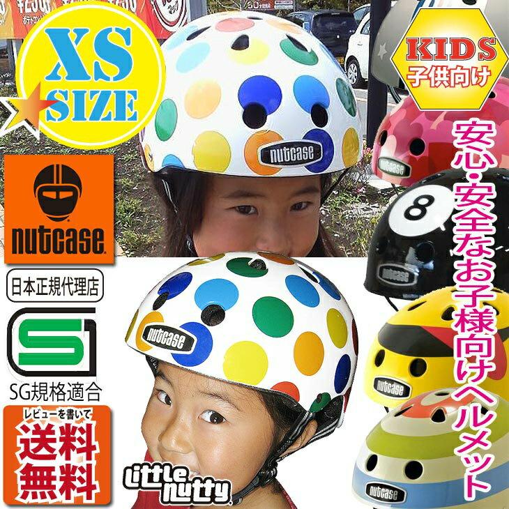 リトルナッティー XSサイズ 子供用ヘルメット 日本正規販売品 キッズヘルメット 自転車ヘルメット 防災/災害/緊急時 ナットケース nutcase