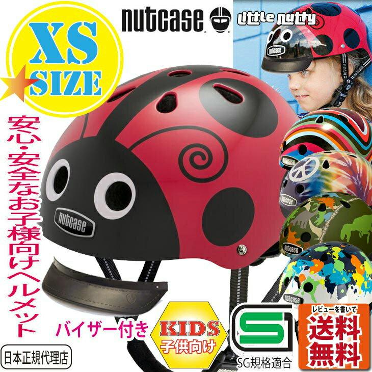 リトルナッティー XSサイズ 子供用ヘルメット 日本正規販売品 キッズヘルメット/自転車ヘルメット 災害 緊急時の備えに ナットケース nutcase
