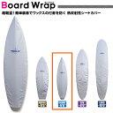 Boardwrap66 r1