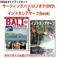 【50%OFF】サーフィングバリ&ロンボク(DVD)&インドネシアサーフ(本)【ポイントガイドDVD&ブックセット】