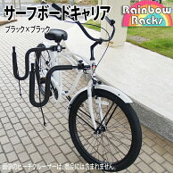 【Rainbowレインボー】自転車サーフボードキャリア/ボードキャリアラック【送料無料】