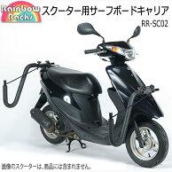 【Rainbowレインボー】スクーターサーフボードキャリア/サーフボード1枚積載用/ボードキャリアラック