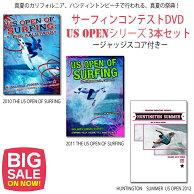 USOPENシリーズ3本セット|サーフィンDVD