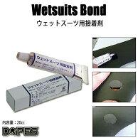 ウェットボンド|DOPESドープス|ウェットスーツ接着剤