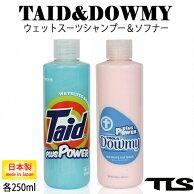 Dawmy(洗浄剤)&Taid(柔軟剤)|ウェットスーツシャンプー&ソフナーセット|TOOLSツールス