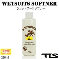 ウェットスーツソフナー|TOOLSツールス|
