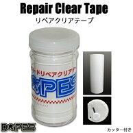 リペアクリアテープ|DOPESドープス|