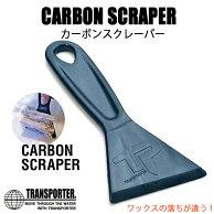 カーボンスクレーパー|TRANSPORTERトランスポーター|