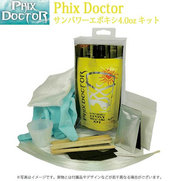 Phix Doctor サンパワー エポキシキット 4.0oz 118ml フィックスドクター