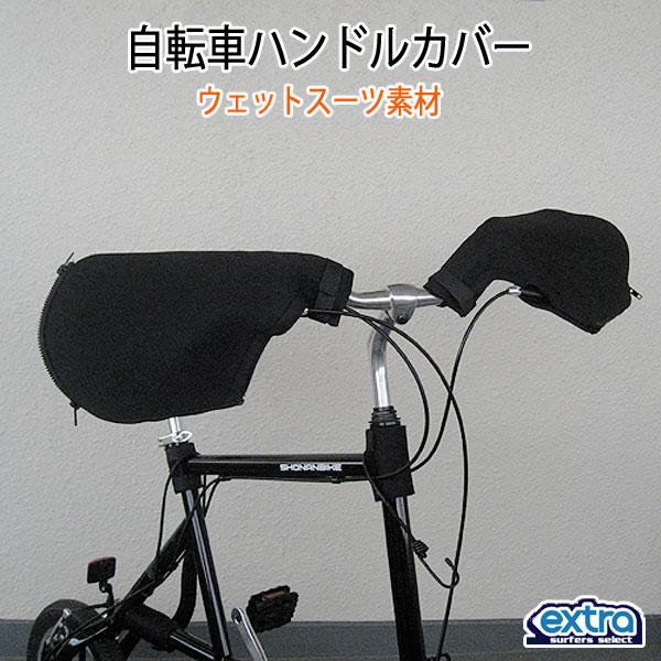 サイクルハンドルカバー 自転車ハンドルカバー EXTRA エクストラ 防寒ハンドルカバー