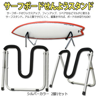 Board racks surfboard stand surfboard rack stand carrier サーフスタンド / wax-up for