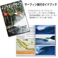 インドネシアサーフ|サーフィン旅行ガイドブック|