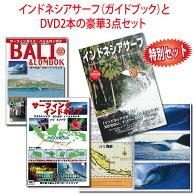 インドネシアガイドブック&DVD2点セットVol.8|サーフィンDVD|