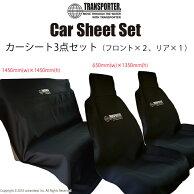 カーシートシングル2枚+カーシートスクウェア|CARSHEET3pieces|TRANSPORTERトランスポーター|