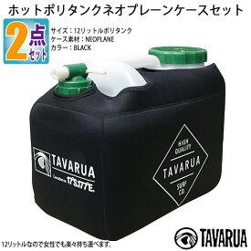 【ポイント2倍】 タバルア TAVARUA ホットポリタンクネオプレーンケースセット ブラック グリーンカモ