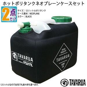 ポリタンク 12l カバー おしゃれ ホットポリタンクネオプレーンケースセット 2点セット TAVARUA タバルア 水 収納