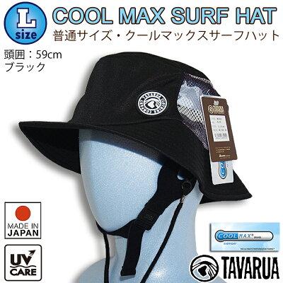 送料無料普通サイズのクールマックスサーフハット頭囲59cmLサイズTAVARUAタバルア日本製サーフハットメンズかっこいいおしゃれ