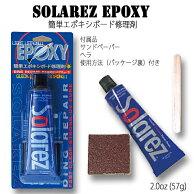 SLAREZEPOXY簡単エポキシボード修理剤サーフボード修理剤紫外線硬化チューブタイプ